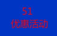51优惠活动