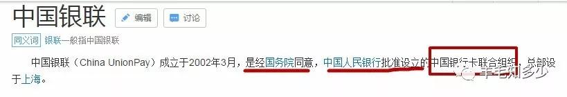 云闪付背景中国银联