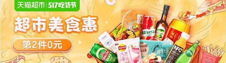 天猫超市517吃货节
