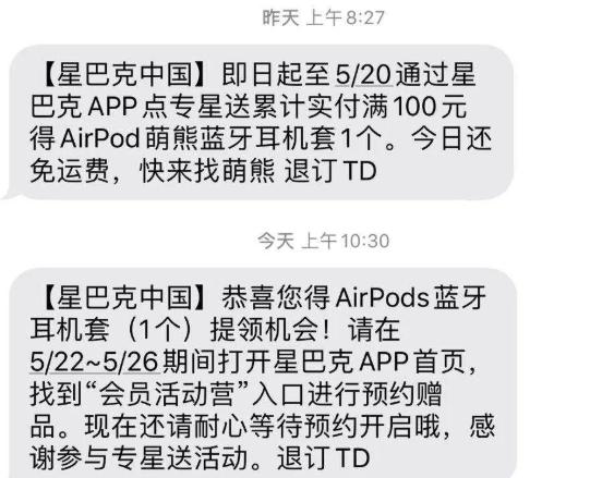 AirPods萌熊耳机套短信通知