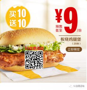 麦当劳汉堡买10送10