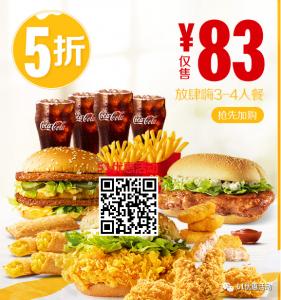 麦当劳5折