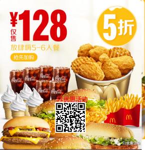 麦当劳套餐5折
