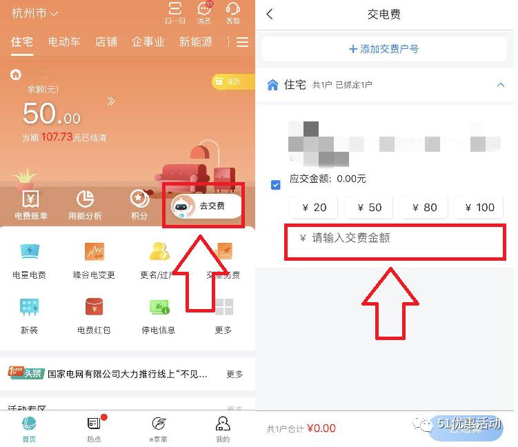 网上电网app预存电费操作
